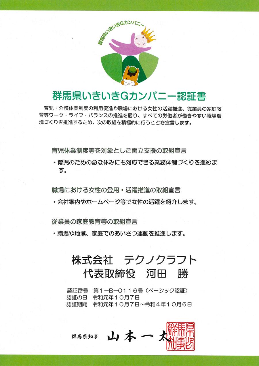 群馬県いきいきGカンパニー認証書